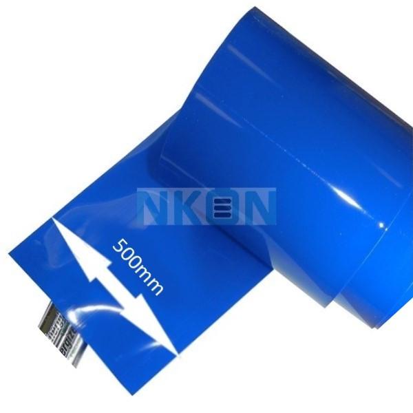 Heat shrink width: 500mm